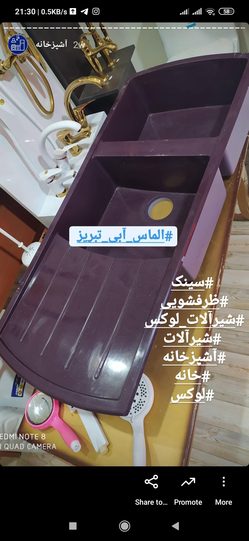 سینک ظرفشویی بنفش گرانیتی درجه ۲