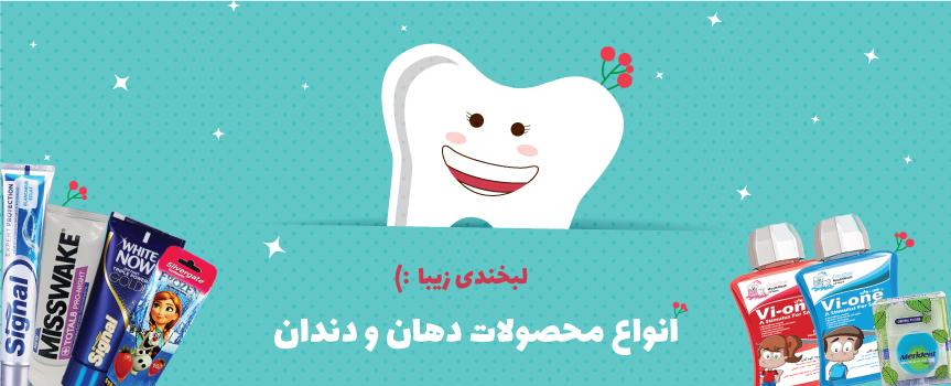 انواع محصولات دهان و دندان