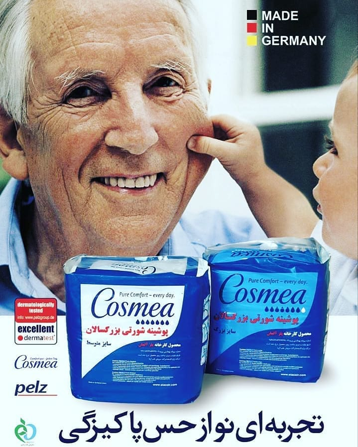 پوشینه شورتی بزرگسالان سایز بزرگ (10تایی) Cosmea