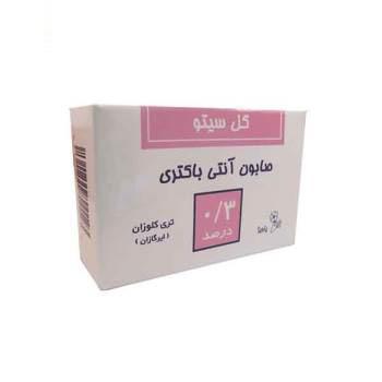 صابون آنتی باکتری (تری کلوزان) 0.3 درصد گل سیتو