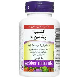 کلسیم ویتامین د 3