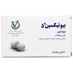 قرص بیوتیکسین 5