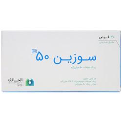 قرص سوزین 50 الحاوی