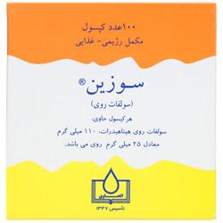 کپسول سوزین الحاوی