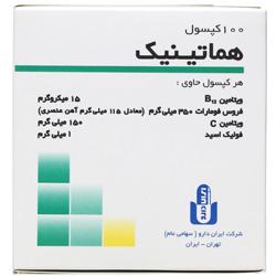 کپسول هماتینیک ایران دارو