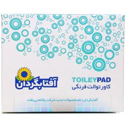 کاور یکبار مصرف کاور توالت فرنگی آفتابگردان