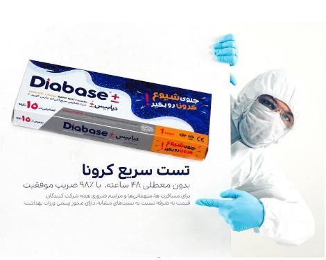 تست کرونا خانگی Diabase