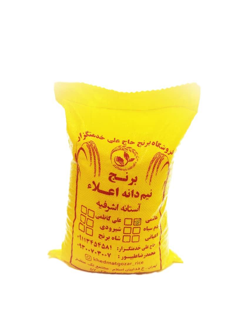 برنج نیم دانه هاشمی درجه ۱ ۱۰ کیلوگرمی