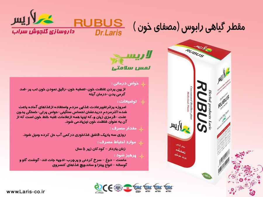 مقطرترکیبی گیاهی رابوس * لاریس *** مصفای خون