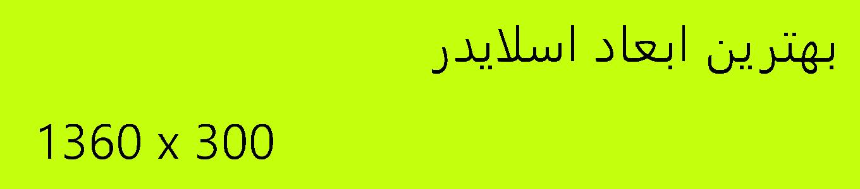 اسلاید 1