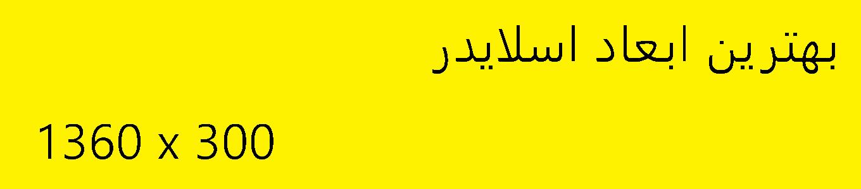 اسلاید 2