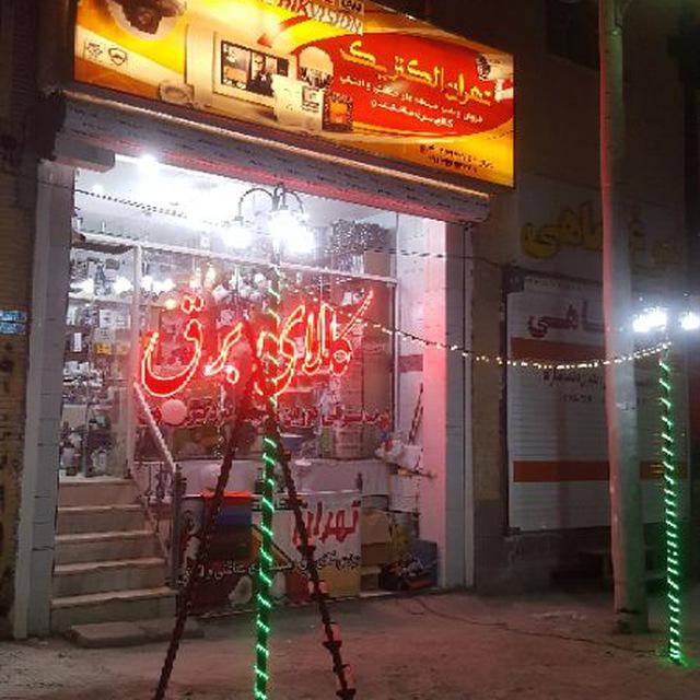 کالای برق تهران الکتریک